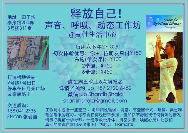 CSL-yoga flyer-Chn