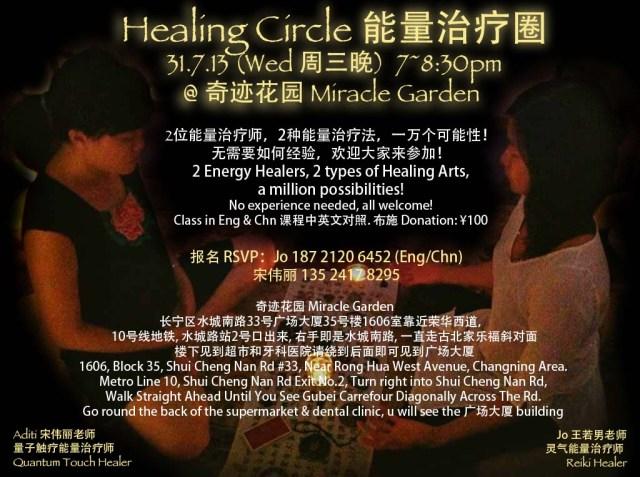 Jo+WeiLi HC flyer-July