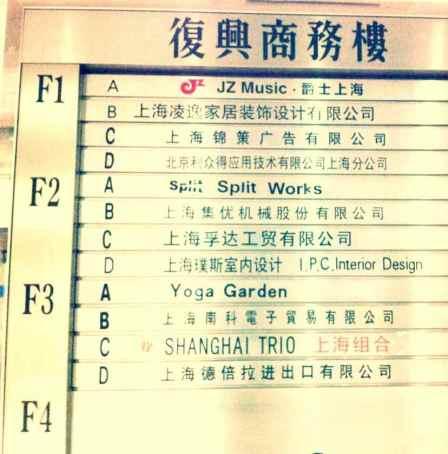 Yoga Garden signage