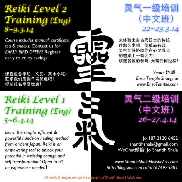 Reiki flyer 2014