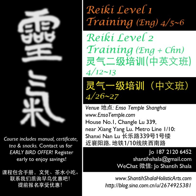 Reiki flyer APR 2014