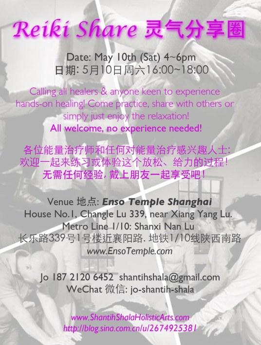 Reiki Share@Enso-May 10th