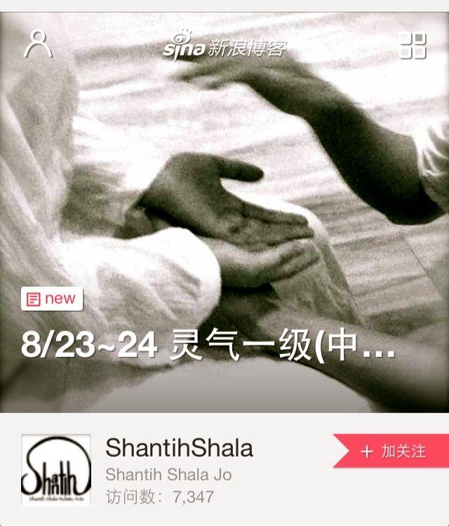 WeChat-Reiki-Aug2014-Chn