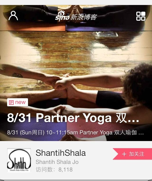 WeChat-8:31-Partner yoga