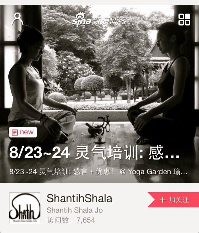 WeChat-Reiki-Aug2014-Chn2