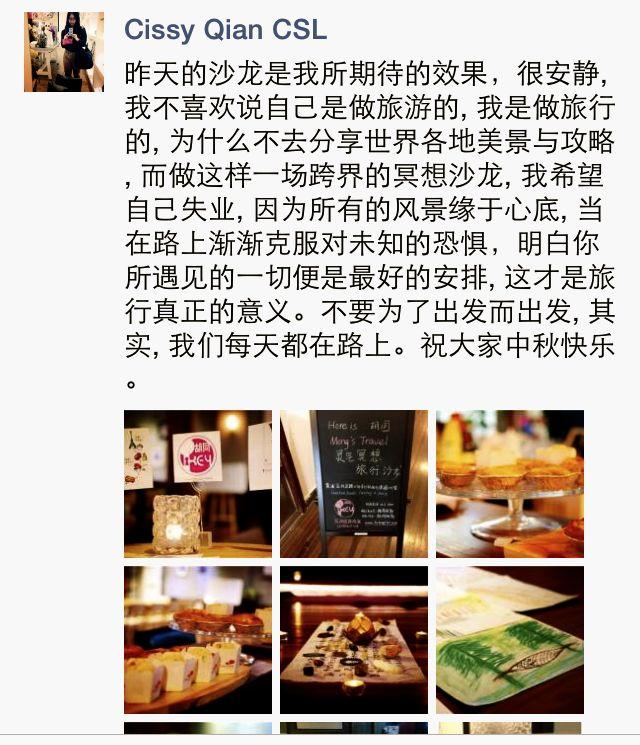 Meng's Salon9:6-Cissy's wechat3