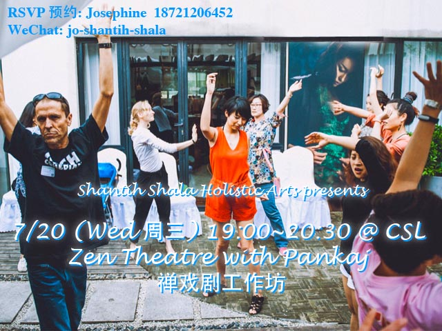 July 20-zen theatre