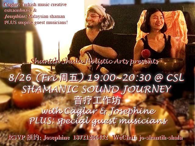 8:26 Sound Journey-1.jpg