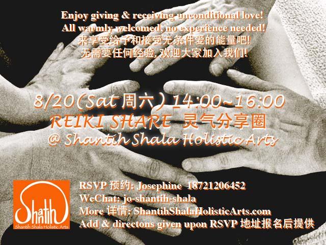 AUG 20 Reiki Share