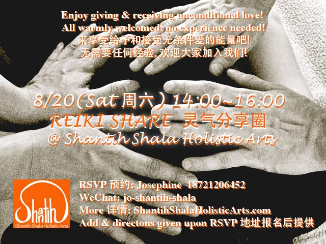 AUG 20 Reiki Share
