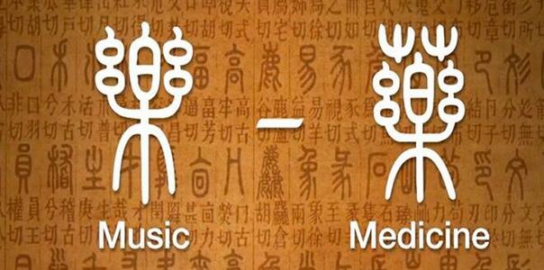 music=medicine